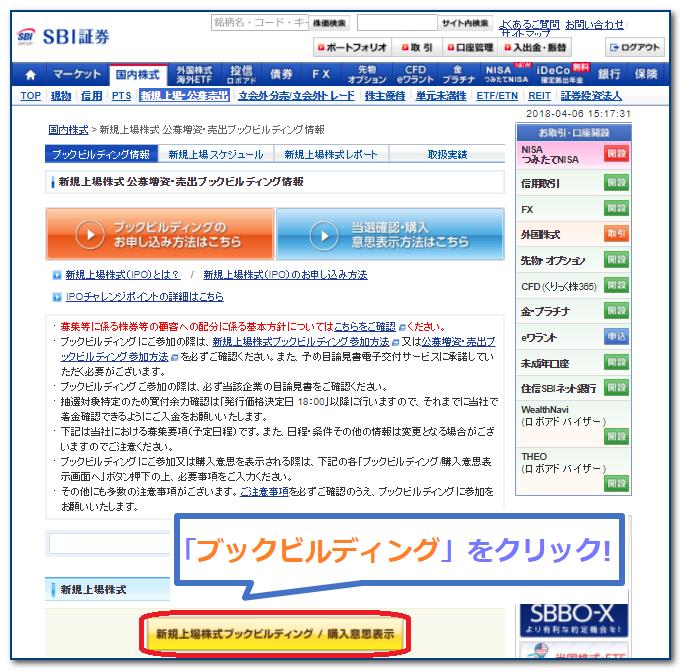 【手順④】ブックビルディングをクリック