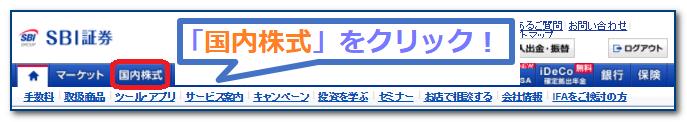 【手順②】国内株式をクリック