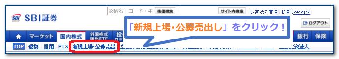 【手順③】新規上場をクリック