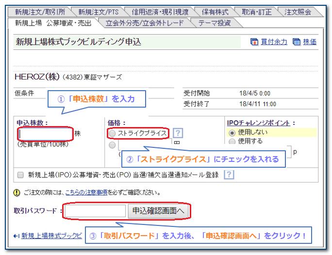 【手順⑥】ブックビルディングの申込