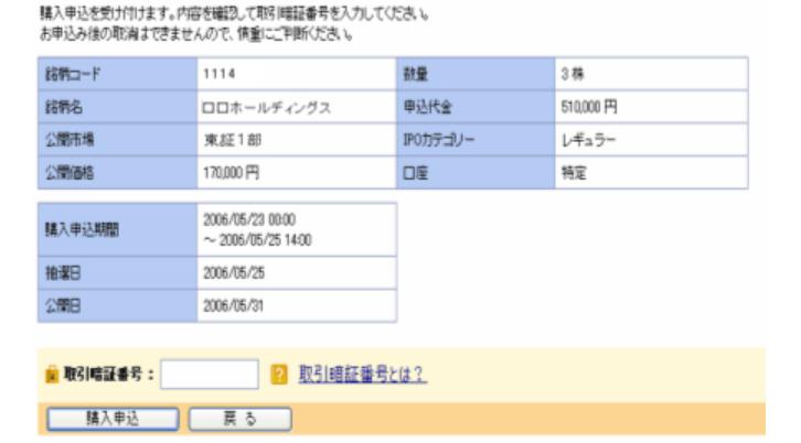 楽天証券の購入申込4