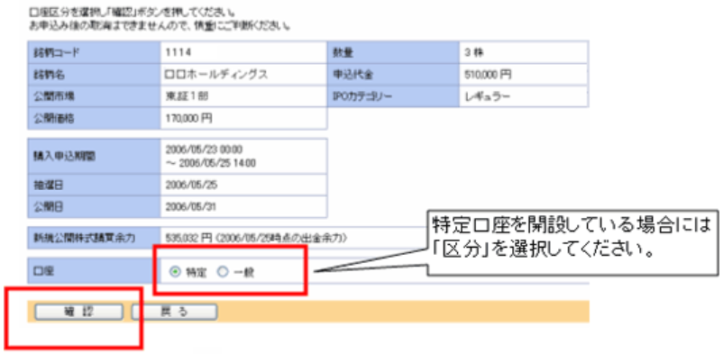 楽天証券の購入申込3