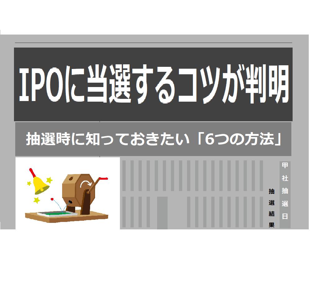 IPO抽選時に当選確率を上げる6つの方法 2