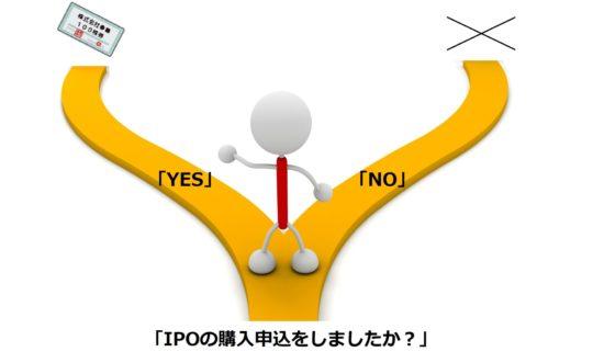 IPOの購入申込は必須手続