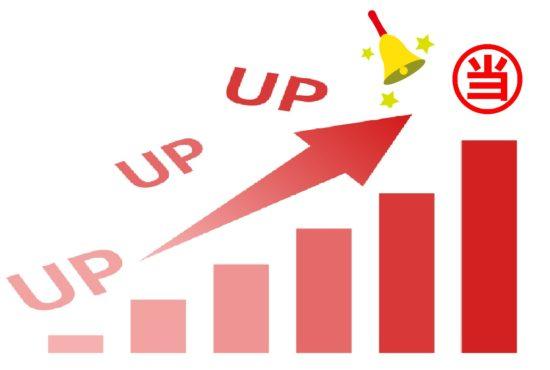 IPOの当選確率がUP