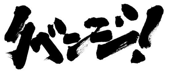リベンジという筆文字