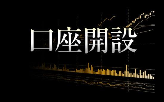 株価チャートと口座開設の文字