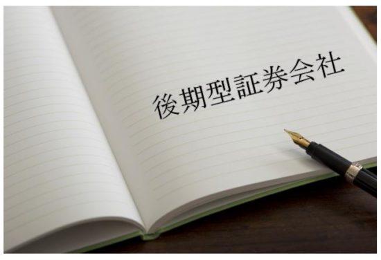 後期型証券会社と書かれたノートと万年筆