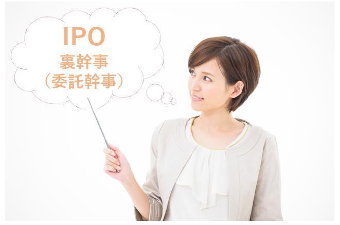 IPO裏幹事(委託幹事)と書かれた雲の形の吹き出しをロッドで指す若い女性