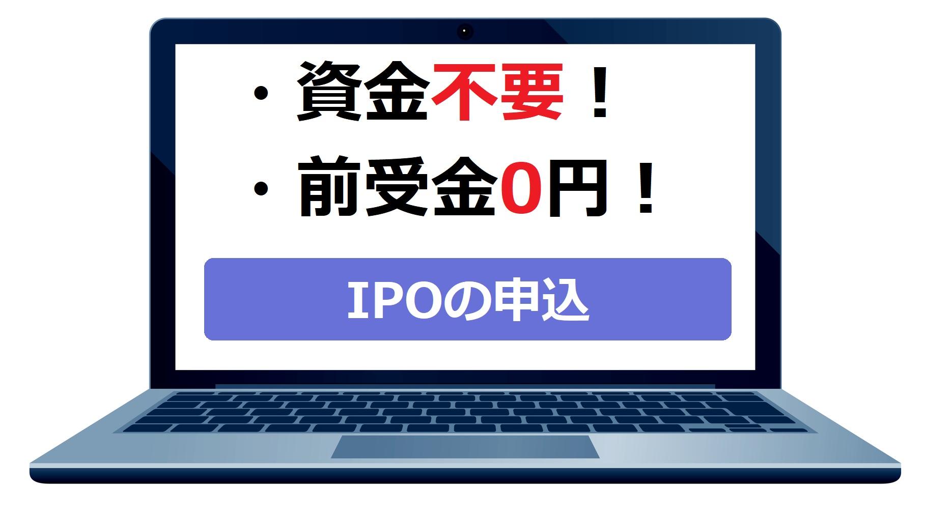 「資金不要」「前受金0円」と表示されたノートパソコン