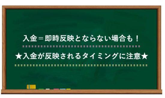入金=即時反映とならない場合もと書かれた黒板