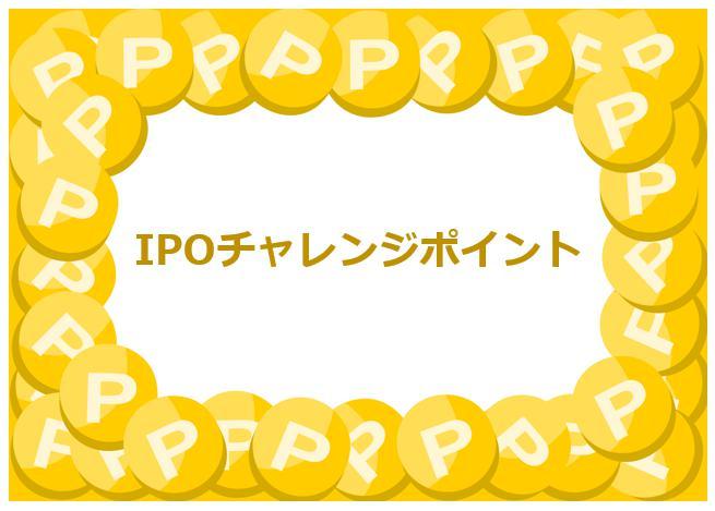 IPOチャレンジポイントという文字とそれを囲む四角枠のポイントマーク
