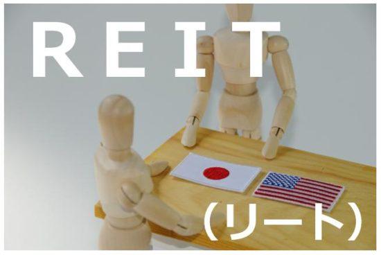 REIT(リート)という文字と、日米の国旗がのった付くを挟んで配置される木の人形