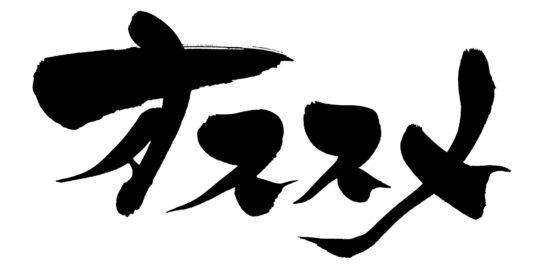 白背景に書かれたオススメという黒い筆文字