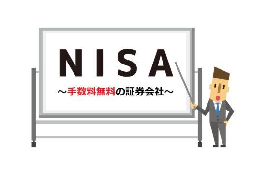 ホワイトボードに書かれた「NISA~手数料無料~」を説明する男性
