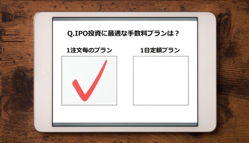 IPOに最適な手数料プランに関するQA