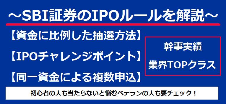 SBI証券のIPOルール