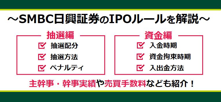 SMBC日興証券のIPOルール