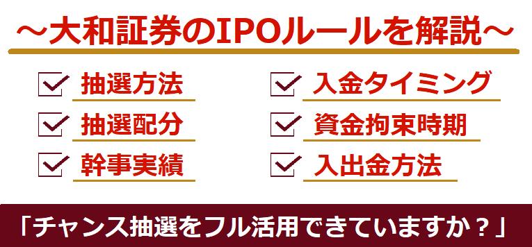 大和証券のIPOルール