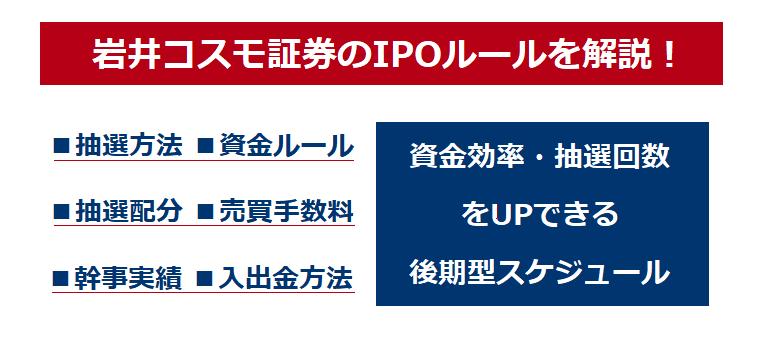 岩井コスモ証券のIPOルール