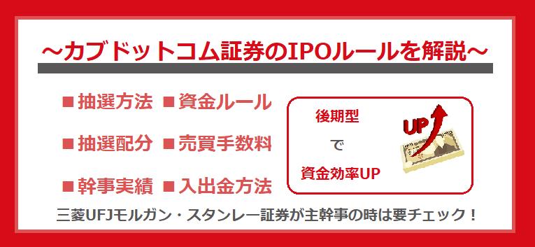 カブドットコム証券のIPOルール