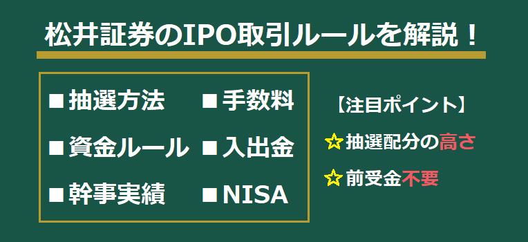 松井証券のIPOルール