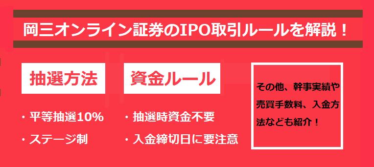 岡三オンライン証券のIPOルール