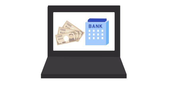 パソコンの画面に表示されたお金と銀行