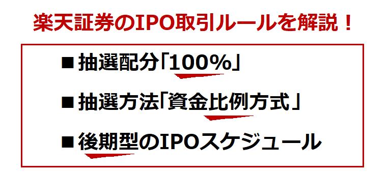 楽天証券のIPOルール