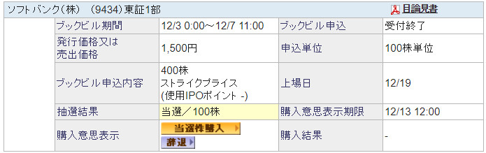SBI証券のソフトバンクIPO抽選結果(100株当選)