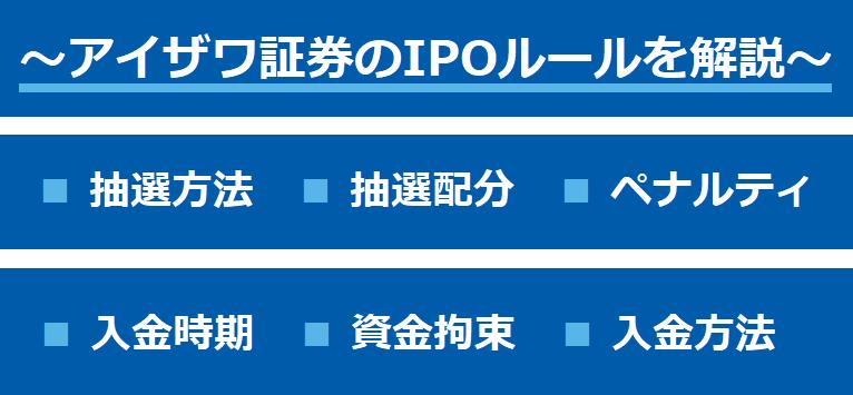 アイザワ証券のIPOルール