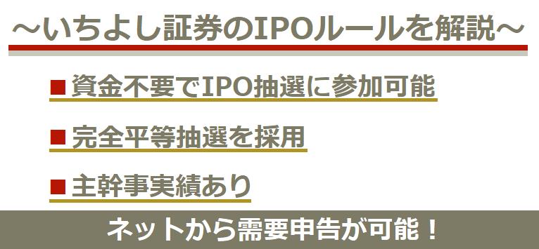 いちよし証券のIPOルール