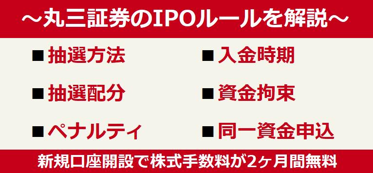 丸三証券のIPOルール