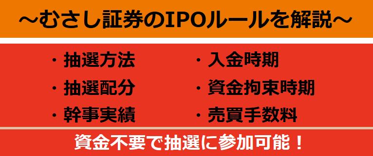 むさし証券のIPOルール
