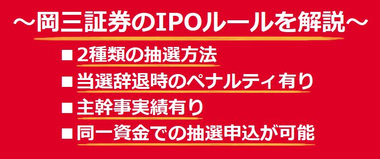 岡三証券のIPOルール