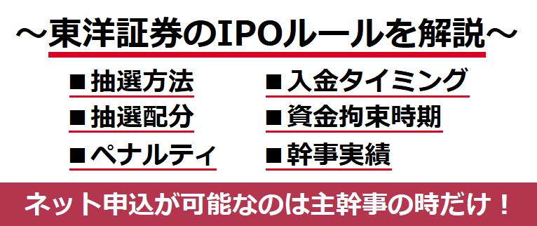 東洋証券のIPOルール