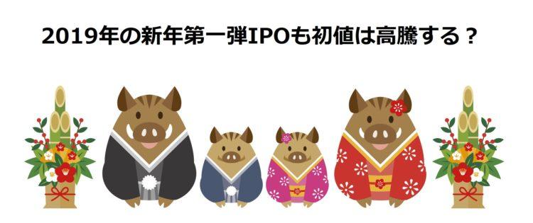 2019年新根第一弾IPO