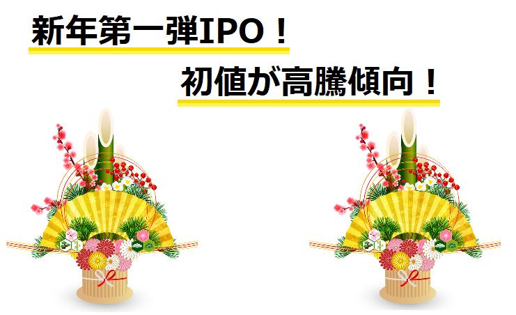 新年第一弾IPO