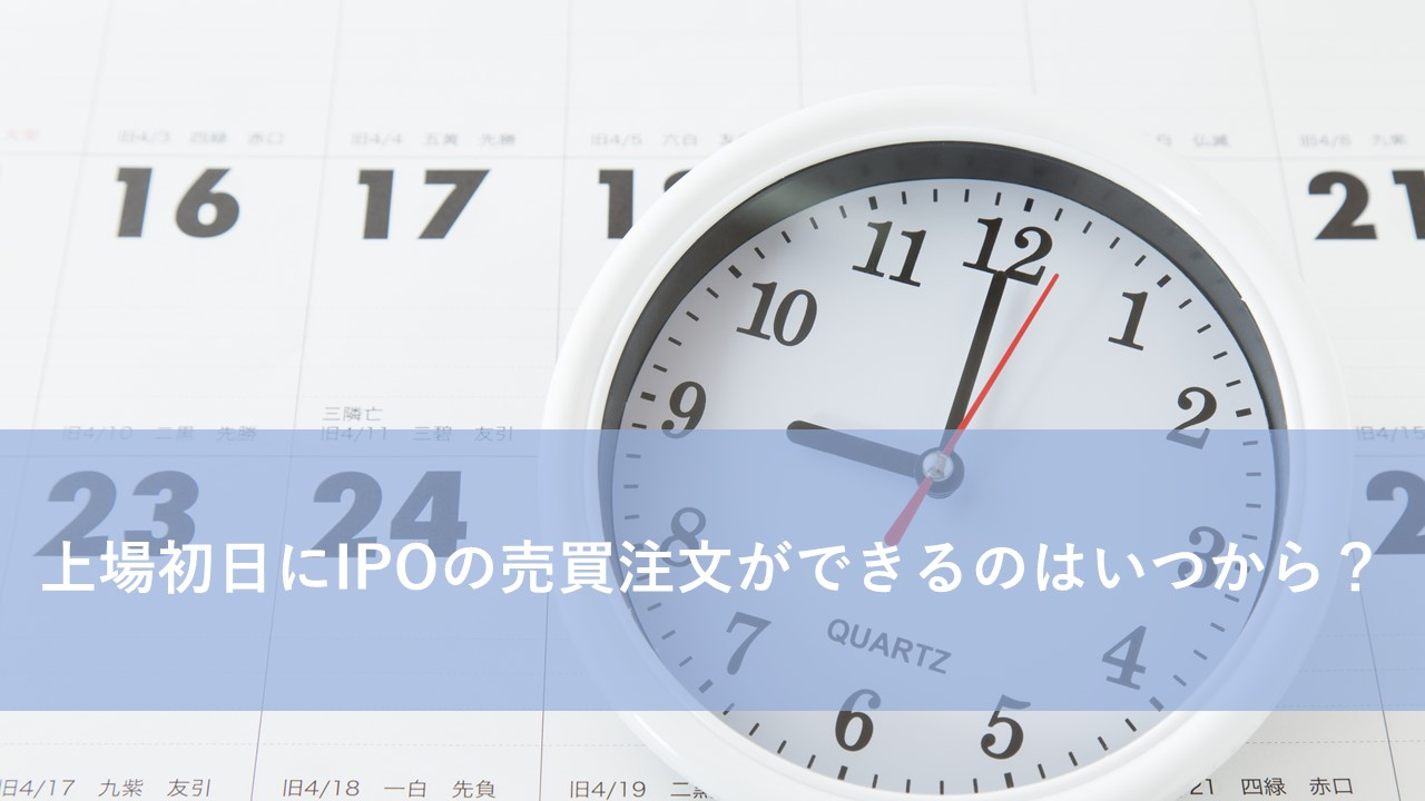 IPOの売買注文時間