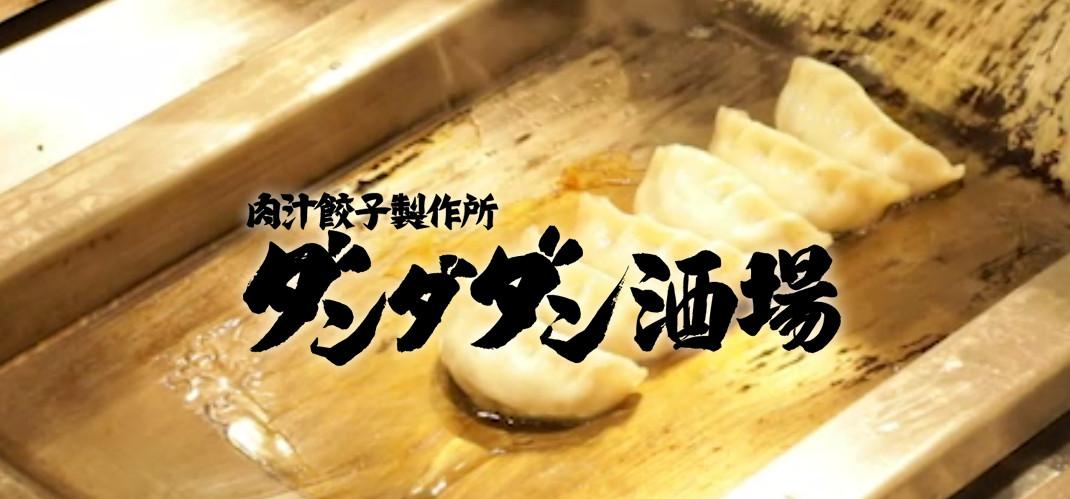 餃子居酒屋ダンダダン