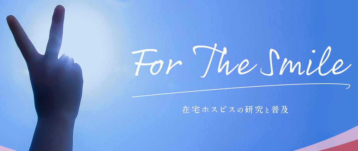 日本ホスピスホールディングスのIPO