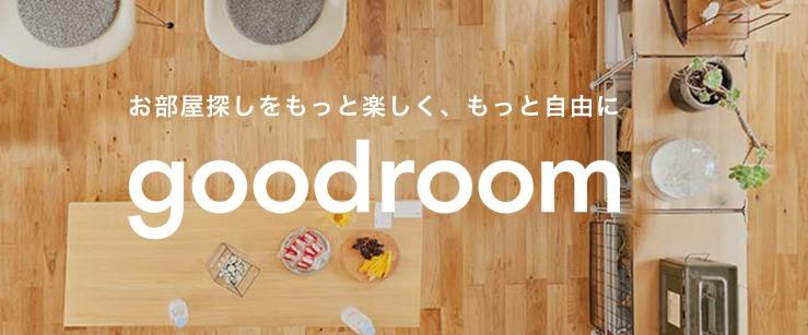 goodroomホームページ